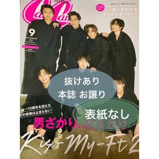 シュウエイシャ(集英社)のCanCam キャンキャン   2021年9月号  本誌お譲り(ファッション)