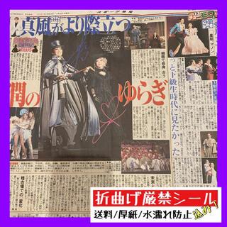 令和3年7月8日発行 宝塚歌劇団 宙組 星組 スポーツ報知(印刷物)