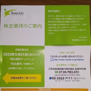 レアジョブ 株主 優待 10,000円分(その他)
