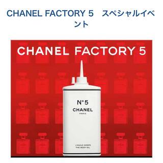 CHANEL - CHANEL N°5 ザ ボディ オイル シャネル ファクトリー 5ボディオイル