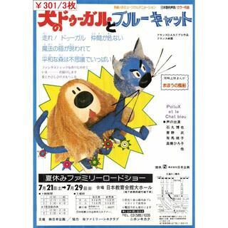 3枚¥301 082「犬のドゥーガルとブルーキャット」映画チラシ・フライヤー(印刷物)