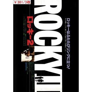 3枚¥301 083「ロッキー2」映画チラシ・フライヤー(印刷物)