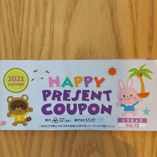 ハッピープレゼントクーポン 東京(その他)