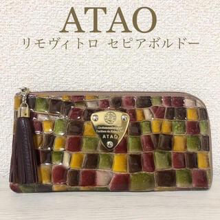 ATAO - ATAO アタオ リモヴィトロ セピアボルドー 長財布 ステンドグラスレザー