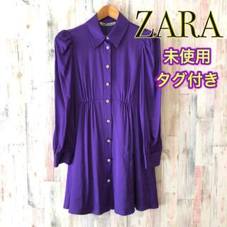 ZARA - 【未使用☆タグ付き】ZARA ロングシャツ 羽織り ワンピース S パープル 紫