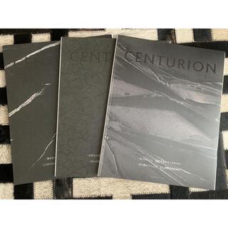 センチュリオン(CENTURION)のセンチュリオン(専門誌)