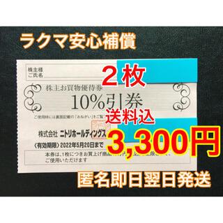 ニトリ  株主優待券(その他)