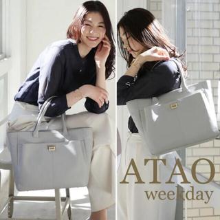 ATAO - 【新品未使用】ATAO アタオ ウィークデー アイスグレー レザートートバッグ