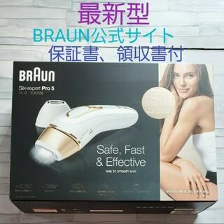 ブラウン(BRAUN)の新品未開封 ブラウン シルクエキスパート BRAUN 光美容器 美容器 脱毛器 (脱毛/除毛剤)
