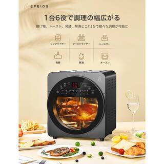 エペイオス ノンフライオーブン CP247A 2段 14L(調理機器)