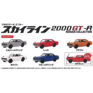 ニッサン(日産)のガチャガチャ スカイライン2000GT-R ミニカー(ミニカー)