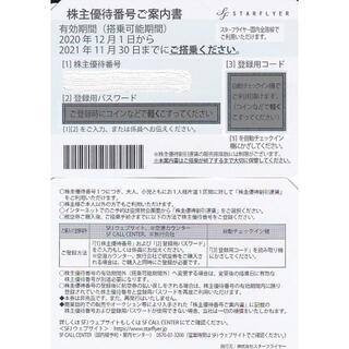 スターフライヤー株主優待券(50%割引券)1枚(その他)