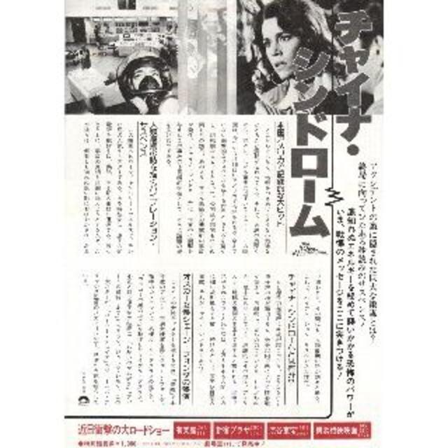 3枚¥301 089「チャイナ・シンドローム」映画チラシ・フライヤー エンタメ/ホビーのコレクション(印刷物)の商品写真
