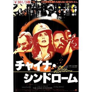 3枚¥301 089「チャイナ・シンドローム」映画チラシ・フライヤー(印刷物)
