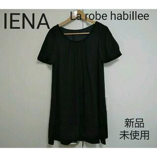 イエナ(IENA)のイエナ ワンピース 新品 IENA La robe habillee(ひざ丈ワンピース)