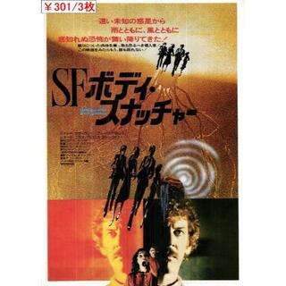 3枚¥301 090「SFボディ・スナッチャー」映画チラシ・フライヤー(印刷物)