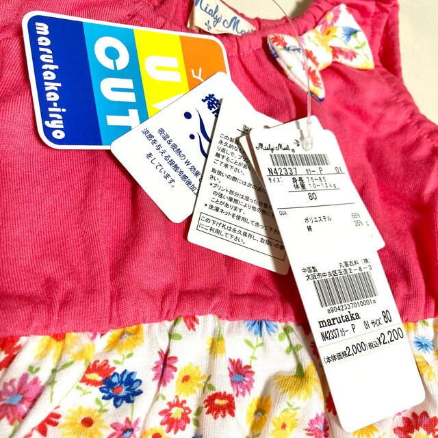 petit main(プティマイン)の新品タグ付き mialymail ワンピース 80 キッズ/ベビー/マタニティのベビー服(~85cm)(ワンピース)の商品写真