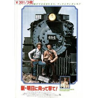 3枚¥301 091「新・明日に向かって撃て!」映画チラシ・フライヤー(印刷物)