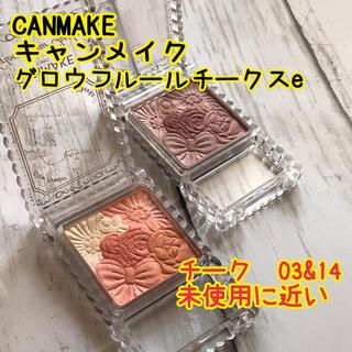 CANMAKE - キャンメイク グロウフルールチークスe 03&14 未使用に近い