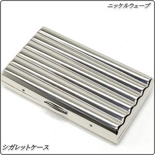 シガレットケース◇カジュアルメタル◇両面◇ニッケルウェーブ◇85mm 12本