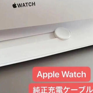 アップルウォッチ(Apple Watch)の🍎 Apple Watch純正充電ケーブル👍(バッテリー/充電器)