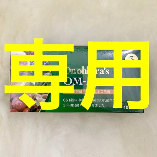 N様専用【正規品・未開封】OM-X 12PLUS 100粒入り 食品/飲料/酒の健康食品(その他)の商品写真