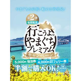 行こうよ やまぐち プレミアム宿泊券 6万円分(宿泊券)