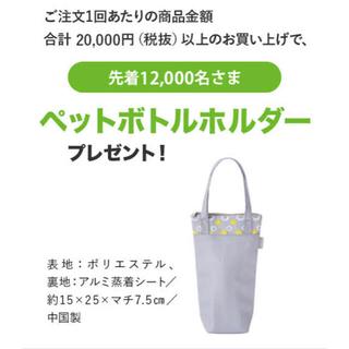 伊勢丹 - 伊勢丹オリジナル ペットボトルホルダー