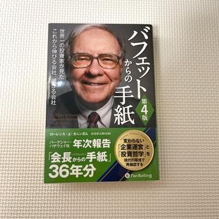 ニッケイビーピー(日経BP)のバフェットからの手紙 世界一の投資家が見たこれから伸びる会社、滅びる会社 第4版(ビジネス/経済)