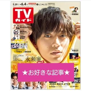 TVガイド関東版 2021年 6/4号(ニュース/総合)