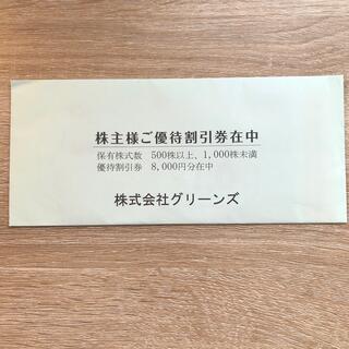 8,000円分 コンフォートホテル グリーンズ 株主優待(宿泊券)