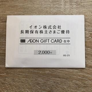 AEON - イオン株主優待 ギフトカード2000円
