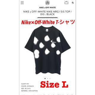 NIKE - Lサイズ Nike×Off-White コラボT-シャツ