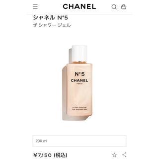 CHANEL - 新品未開封CHANELシャネル シャワージェル