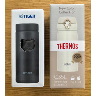 サーモス(THERMOS)のサーモス携帯マグ0.35ℓ & タイガー携帯用まほうびん0.35ℓ(水筒)