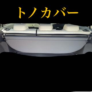 トヨタ - カローラツーリング トノカバー