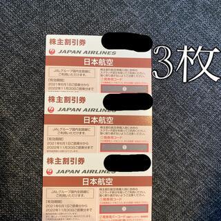 ジャル(ニホンコウクウ)(JAL(日本航空))のJAL 株主優待券 3枚(その他)