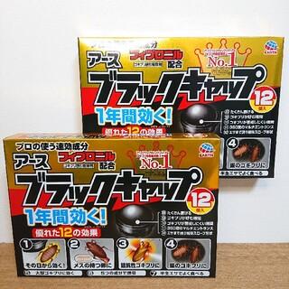 アースセイヤク(アース製薬)のアース ブラックキャップ ゴキブリ駆除剤(12 コ入)×2 個(日用品/生活雑貨)