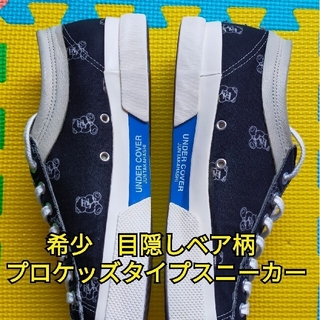 UNDERCOVER - 【レア】UNDERCOVERアンダーカバー/プロケッズタイプ「目隠しベア」/L