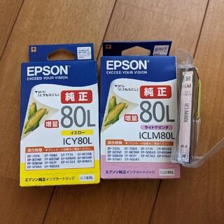 EPSON - エプソン純正インクカートリッジとうもろこし3個セット