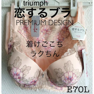 Triumph - 【新品タグ付】トリンプ/恋するブラ★プレミアム★E70L(定価¥12,210)