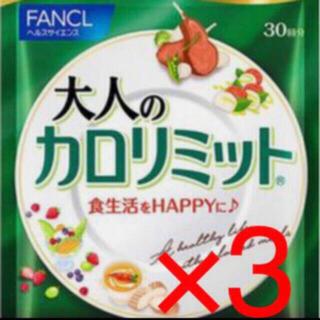 FANCL - 大人のカロリミット 30回分×3