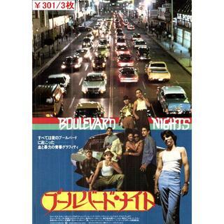 3枚¥301 102「ブルーバード・ナイト」映画チラシ・フライヤー(印刷物)