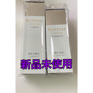 SHISEIDO (資生堂) - 資生堂 REVITAL 化粧水&乳液セット
