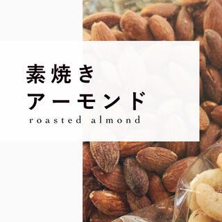 【1セットのみ】素焼きアーモンド 240g 3パック (その他)