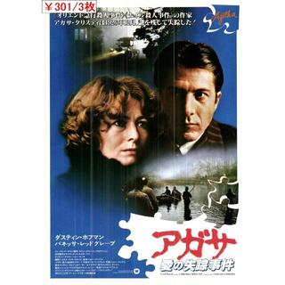 3枚¥301 105「アガサ/愛の失踪事件」映画チラシ・フライヤー(印刷物)