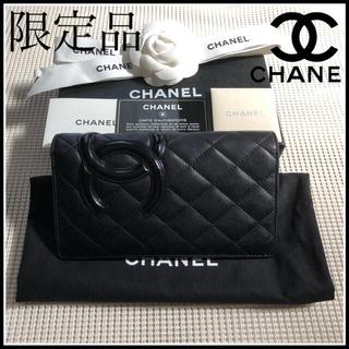 CHANEL - 限定品 CHANEL カンボンライン 限定カラー 折り畳み 長財布 付属品