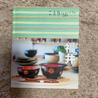 オウブンシャ(旺文社)のことりっぷ 福井(地図/旅行ガイド)