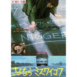 3枚¥301 107「さよならミス・ワイコフ」映画チラシ・フライヤー(印刷物)