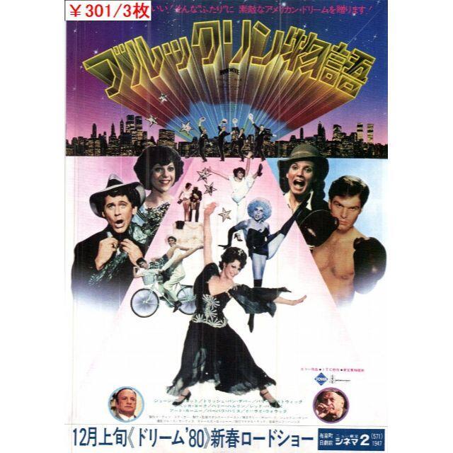 3枚¥301 109「ブルックリン物語」映画チラシ・フライヤー エンタメ/ホビーのコレクション(印刷物)の商品写真